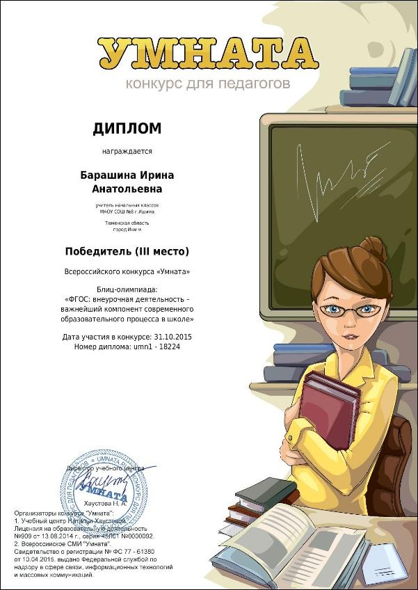 C:\Users\admin\Desktop\Скан. дипломы Барашиной И.А\0c53-0001cd8a-e2fd2310.jpg