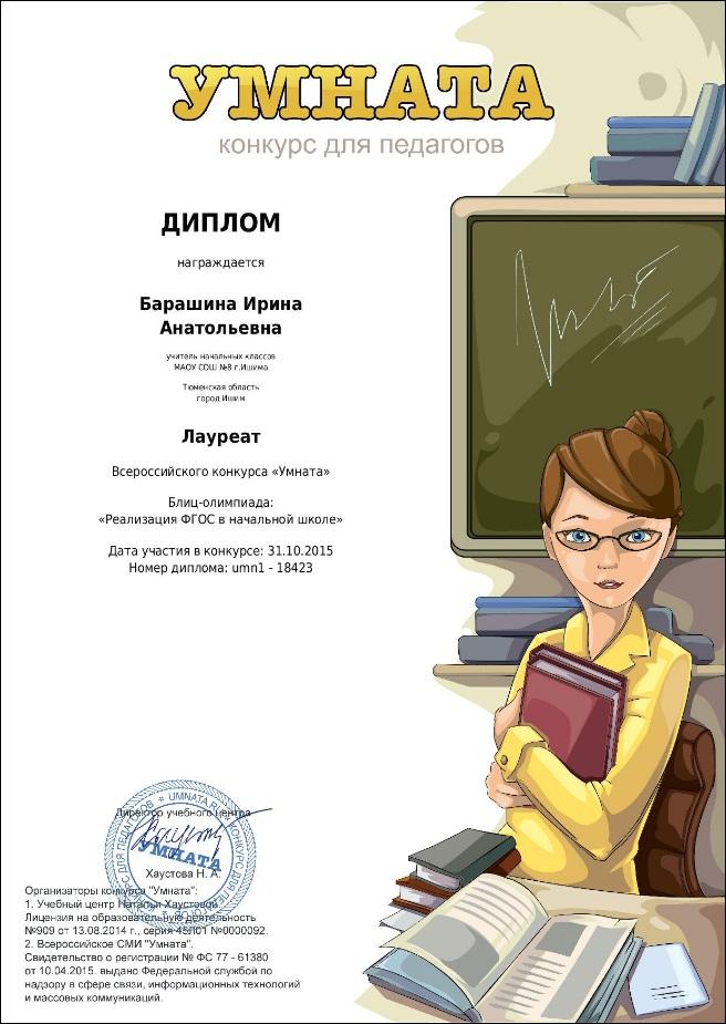 C:\Users\admin\Desktop\Скан. дипломы Барашиной И.А\0c54-0001cd8b-74ad51ca.jpg