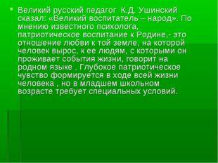 Великий русский педагог К.Д. Ушинский сказал: «Великий воспитатель – народ».