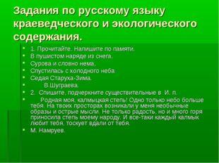 Задания по русскому языку краеведческого и экологического содержания. 1. Проч