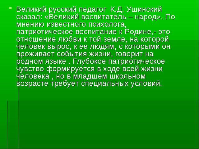 Великий русский педагог К.Д. Ушинский сказал: «Великий воспитатель – народ»....