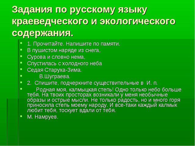Задания по русскому языку краеведческого и экологического содержания. 1. Проч...