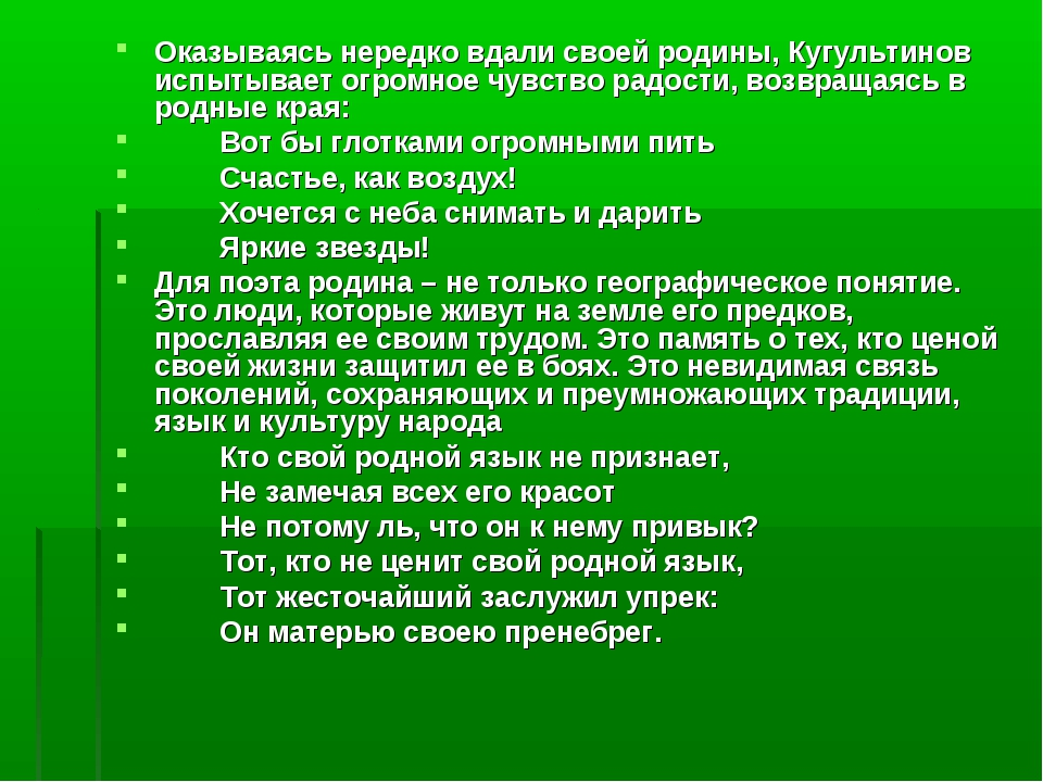 Оказываясь нередко вдали своей родины, Кугультинов испытывает огромное чувств...
