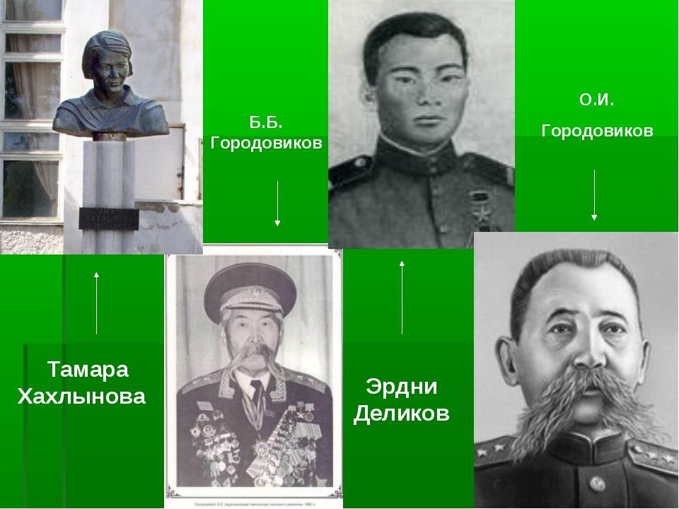 Тамара Хахлынова Б.Б. Городовиков Эрдни Деликов О.И. Городовиков