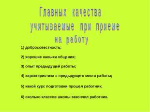 1) добросовестность; 2) хорошие навыки общения; 3) опыт предыдущей работы; 4)