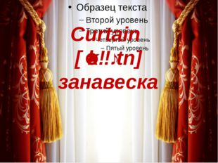Curtain [ˈkɜːtn] занавескa