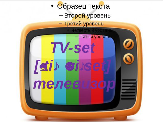 TV-set [ˌtiː ˈviːset] телевизор