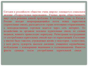 Сегодня в российском обществе очень широко освещается социальное явление «По