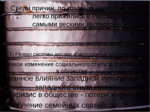Среди причин, по которым наркотики так легко прижились в России, самыми вески
