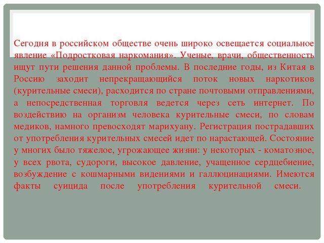 Сегодня в российском обществе очень широко освещается социальное явление «По...
