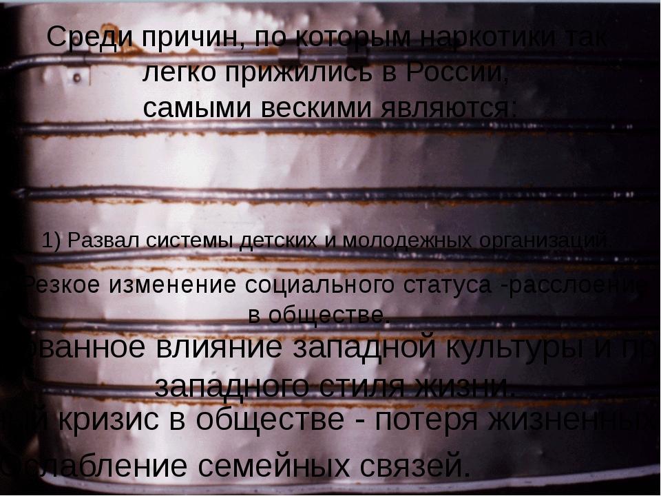 Среди причин, по которым наркотики так легко прижились в России, самыми вески...