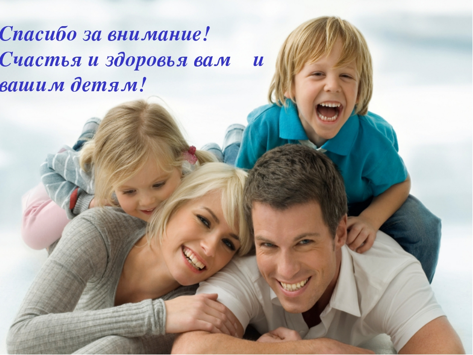 Спасибо за внимание! Счастья и здоровья вам и вашим детям!
