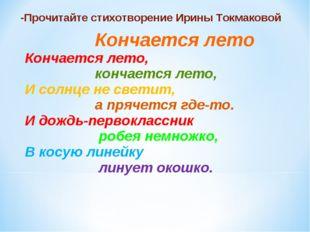 -Прочитайте стихотворение Ирины Токмаковой Кончается лето Кончается лето, кон