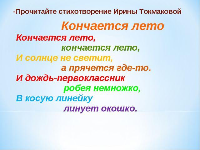-Прочитайте стихотворение Ирины Токмаковой Кончается лето Кончается лето, кон...