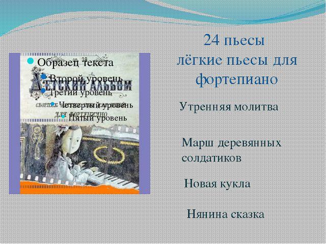 24 пьесы лёгкие пьесы для фортепиано Утренняя молитва Марш деревянных солдат...