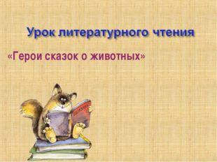 «Герои сказок о животных»