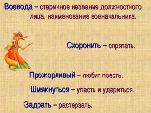 Воевода – старинное название должностного лица, наименование военачальника. С