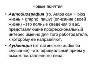 Новые понятия Автобиография (гр. Autos сам + bios жизнь + grapho пишу) (описа