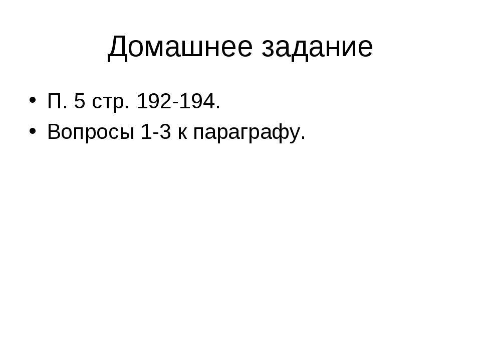 Домашнее задание П. 5 стр. 192-194. Вопросы 1-3 к параграфу.