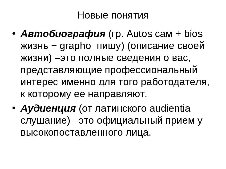 Новые понятия Автобиография (гр. Autos сам + bios жизнь + grapho пишу) (описа...