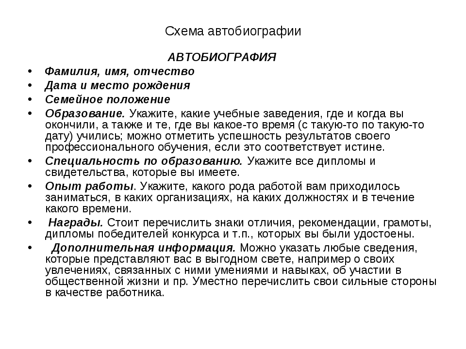 Схема автобиографии АВТОБИОГРАФИЯ Фамилия, имя, отчество Дата и место рождени...