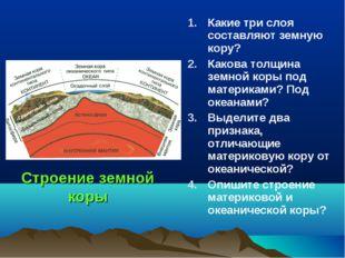 Строение земной коры Какие три слоя составляют земную кору? Какова толщина зе