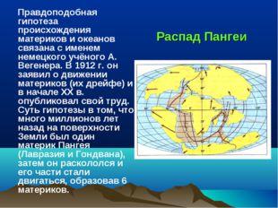 Распад Пангеи Правдоподобная гипотеза происхождения материков и океанов связа