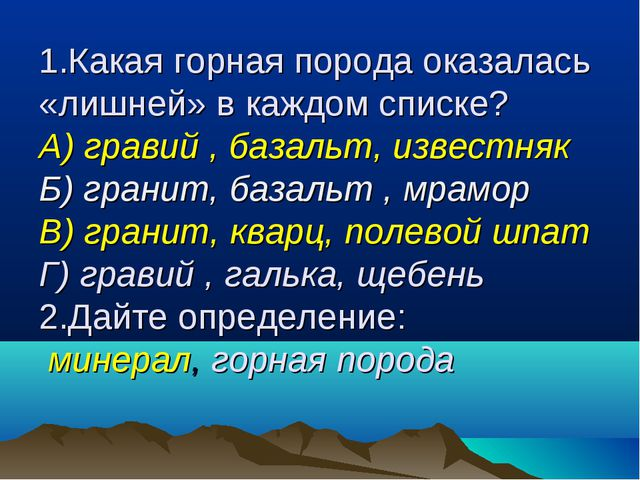 1.Какая горная порода оказалась «лишней» в каждом списке? А) гравий , базальт...