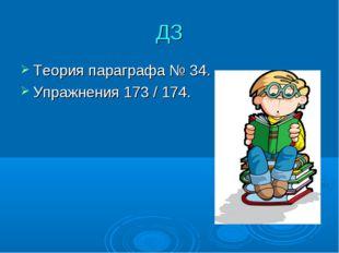 ДЗ Теория параграфа № 34. Упражнения 173 / 174.