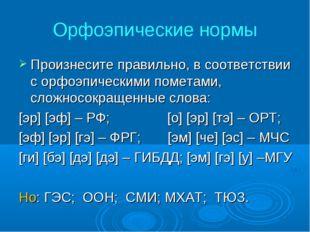 Орфоэпические нормы Произнесите правильно, в соответствии с орфоэпическими по