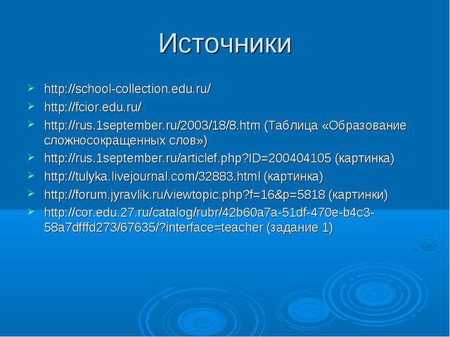 Источники http://school-collection.edu.ru/ http://fcior.edu.ru/ http://rus.1s...