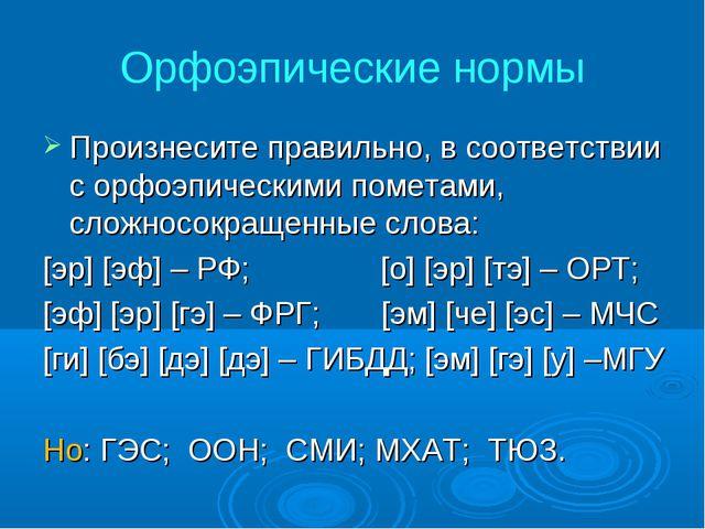 Орфоэпические нормы Произнесите правильно, в соответствии с орфоэпическими по...