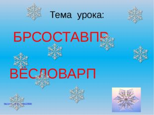 http://www.chitalnya.ru/work/278568/ Тема урока: БРСОСТАВПР  ВЁСЛО