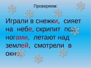 Проверяем: Играли в снежки, сияет на небе, скрипит под ногами, летают над зем