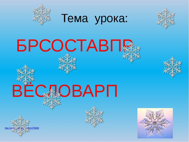 http://www.chitalnya.ru/work/278568/ Тема урока: БРСОСТАВПР  ВЁСЛО...