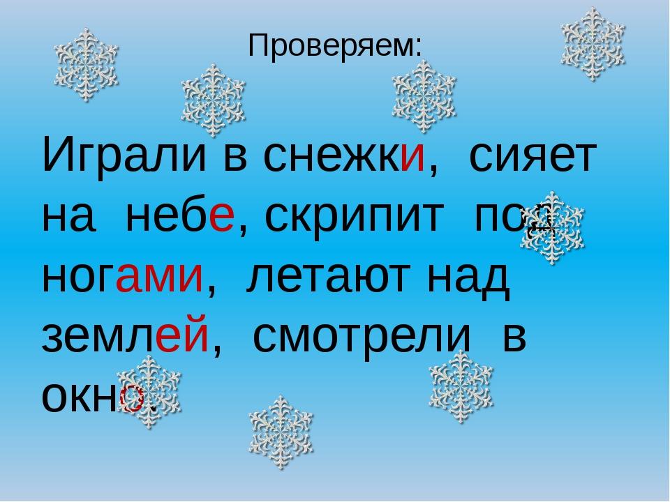 Проверяем: Играли в снежки, сияет на небе, скрипит под ногами, летают над зем...