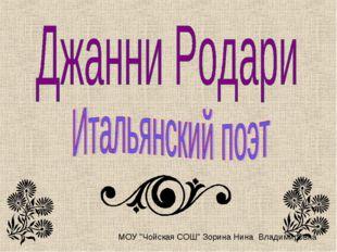 """МОУ """"Чойская СОШ"""" Зорина Нина Владимировна"""
