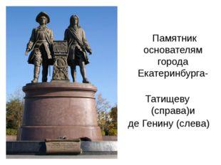 Памятник основателям города Екатеринбурга- Татищеву (справа)и де Генину (сле