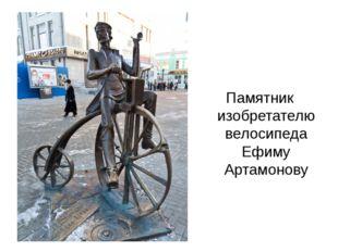 Памятник изобретателю велосипеда Ефиму Артамонову