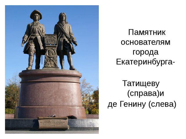 Памятник основателям города Екатеринбурга- Татищеву (справа)и де Генину (сле...