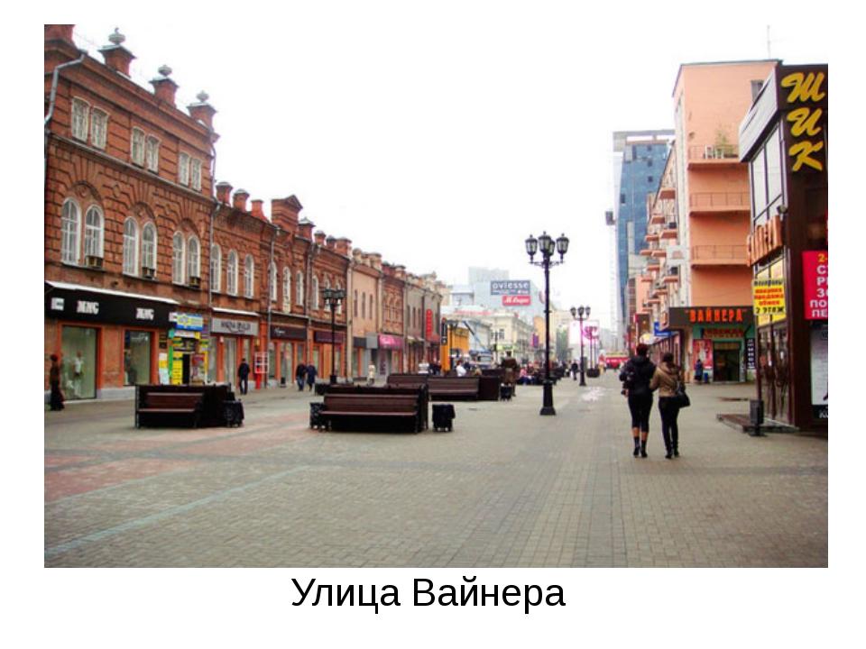 Улица Вайнера