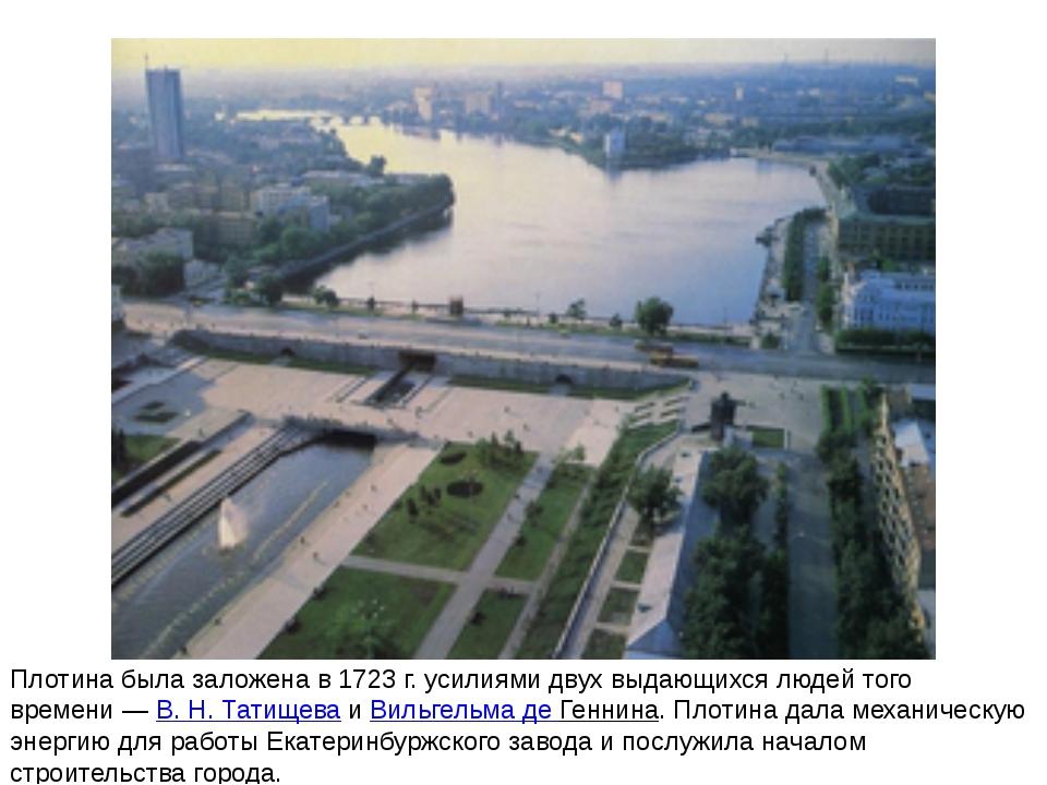 Плотина была заложена в 1723 г. усилиями двух выдающихся людей того времени—...