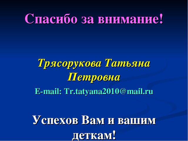 Трясорукова Татьяна Петровна E-mail: Tr.tatyana2010@mail.ru Спасибо за вниман...