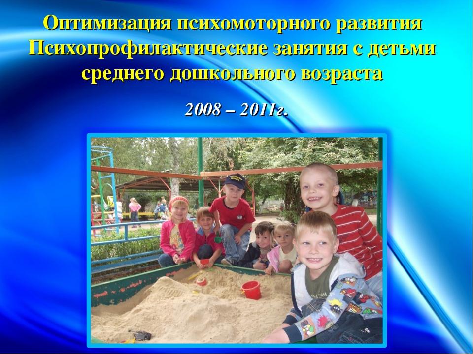 Оптимизация психомоторного развития Психопрофилактические занятия с детьми ср...