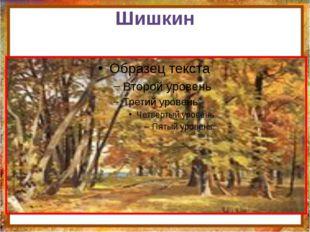 Шишкин http://aida.ucoz.ru