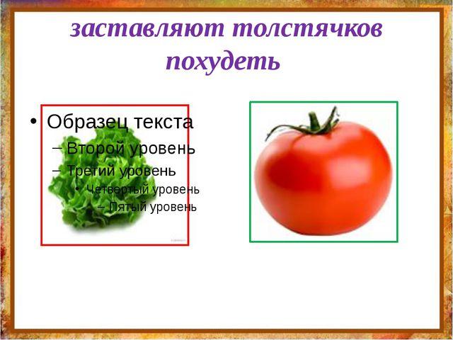 заставляют толстячков похудеть http://aida.ucoz.ru