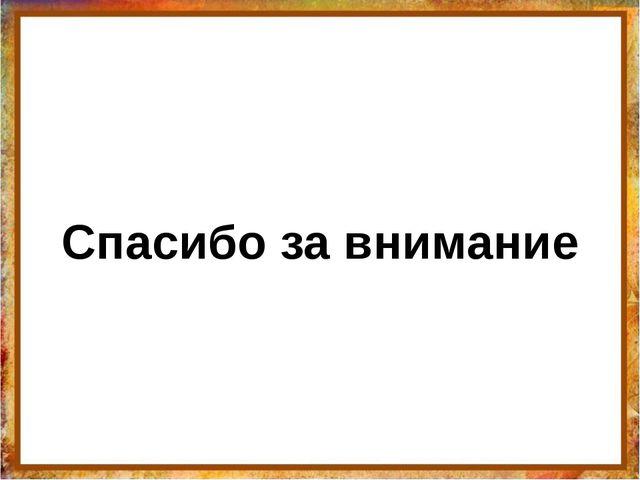 http://aida.ucoz.ru Спасибо за внимание
