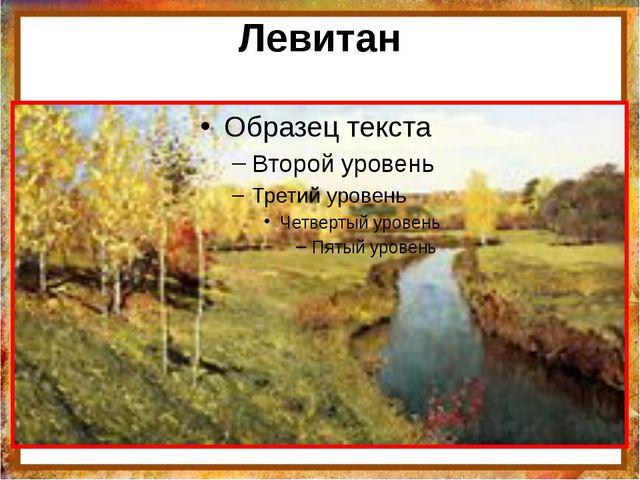Левитан http://aida.ucoz.ru