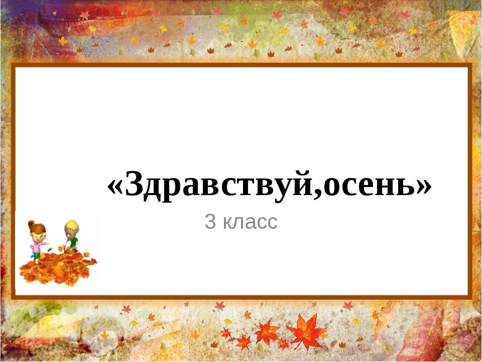 3 класс «Здравствуй,осень»