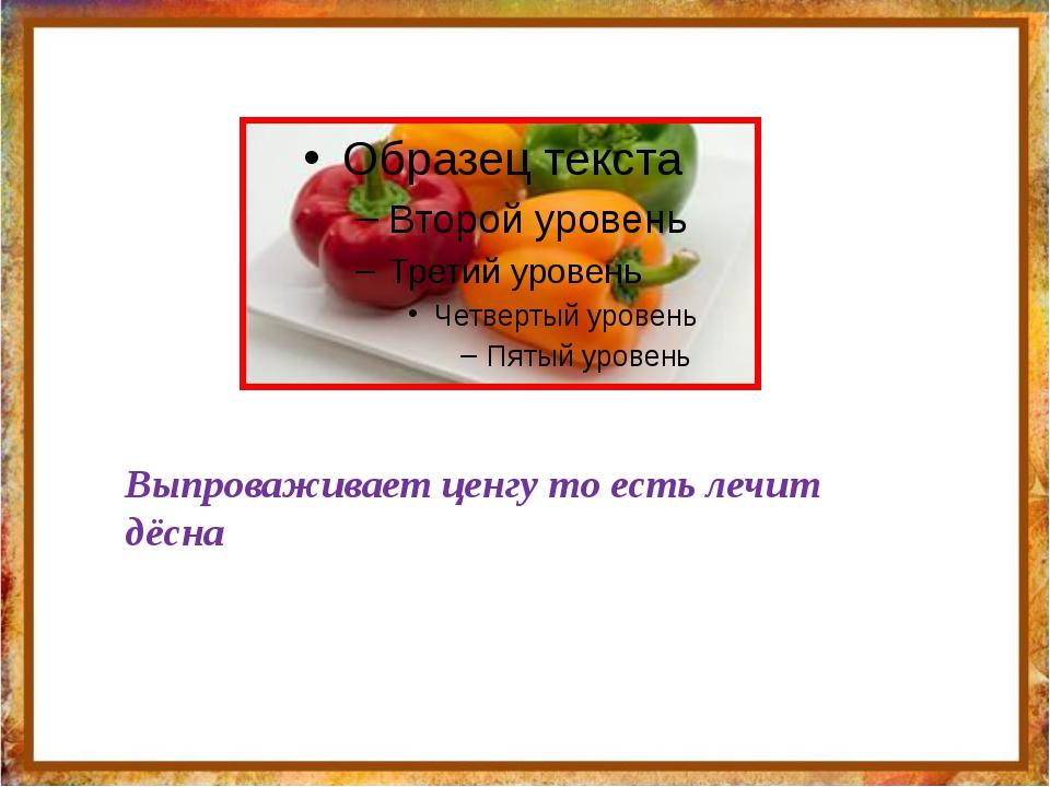 http://aida.ucoz.ru Выпроваживает ценгу то есть лечит дёсна